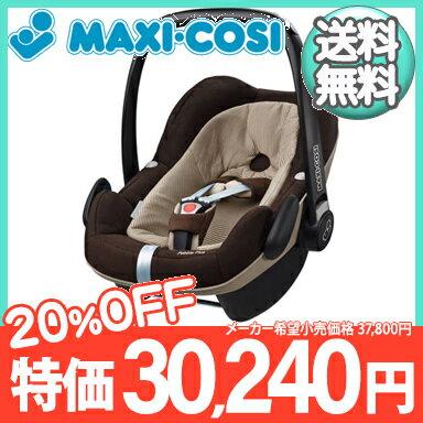 【セール 7,560円オフ】 [セール] マキシコシ ペブルプラス(Maxi-Cosi Pebble Plus) チャイルドシート アースブラウン【あす楽対応】【ナチュラルリビング】【ラッキーシール対応】