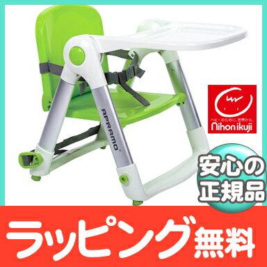 【正規品】 スマートローチェア グリーン 日本育児 ローチェア ブースターシート 折りたたみ式【あす楽対応】【ナチュラルリビング】