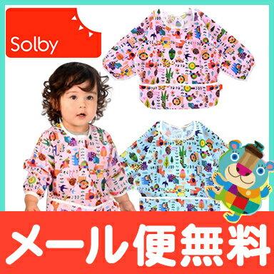 Solby ソルビィ ビブ・デ・バビ・デ・ブー・ロングスリーブ【ナチュラルリビング】