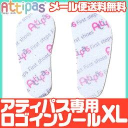 [要點★更加5倍的★][郵件班次郵費免費]Attipas(atipasu)專用的標識鞋墊XL鞋墊嬰幼鞋一壘鞋訓練鞋[明天輕鬆的對應][天然的生活]