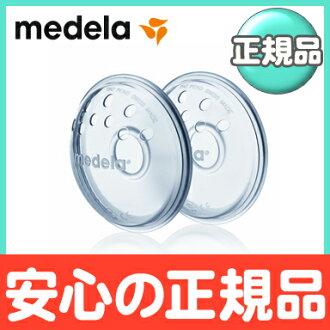 メデラニップルフォーマー (containing two pieces) nursing care nipple care