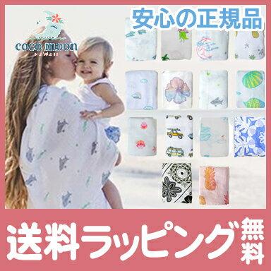 【送料無料】 Coco Moon (ココムーン) バンブーモスリン (1枚入り) モスリン/おくるみ/ブランケット