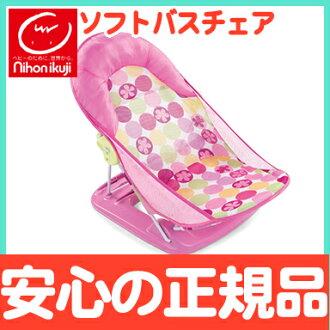 婴儿软件公共汽车椅子雏菊浴缸