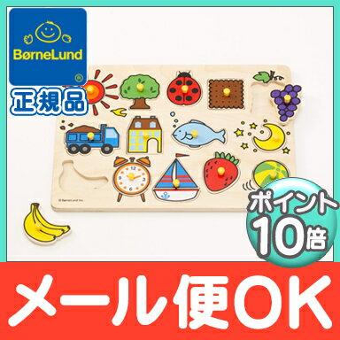 ボーネルンド ピックアップパズル バラエティ【あす楽対応】【ナチュラルリビング】