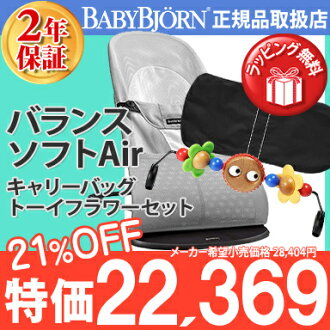 bebibyorun正規的商店日本bebibyorun正規的物品2年保證bebibyorun(BabyBjorn)baunsabaransusofuto Air銀子/白提包&玩具花安排