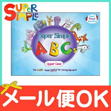 【ポイントもれなく18倍】ワークブック Super Simple Songs ABCs Upper Case ABC大文字 CD関連商品【あす楽対応】【ナチュラルリビング】