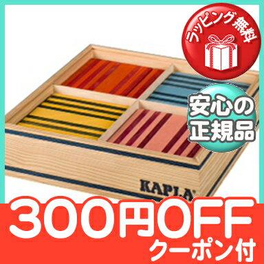 KAPLA (カプラ) オクトカラー 100ピース (8色セット/ピンク&紫入り)【あす楽対応】