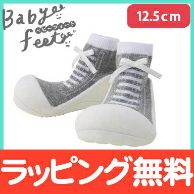 【ポイントさらに5倍】Baby feet (ベビーフィート) スニーカーズグレー 12.5cm ベビーシューズ ベビースニーカー ファーストシューズ トレーニングシューズ【あす楽対応】【ナチュラルリビング】