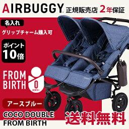 eabagi正規的商店[正規代理店、廠商保證在的郵費免費]eabagikokofuromubasudaburu AirBuggy COCO From Birht Double地線藍色2個乘坐嬰兒車20..