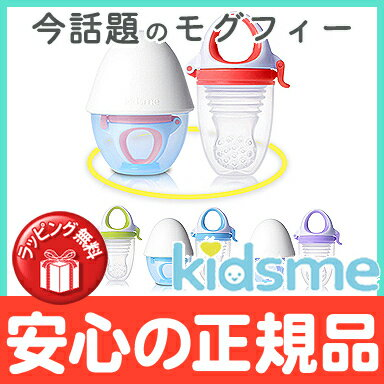 【ラッピング無料】 キッズミー(kidsme) モグフィプラス+にぎにぎカップ(L) 離乳食/おしゃぶり/食育/歯固め【ナチュラルリビング】
