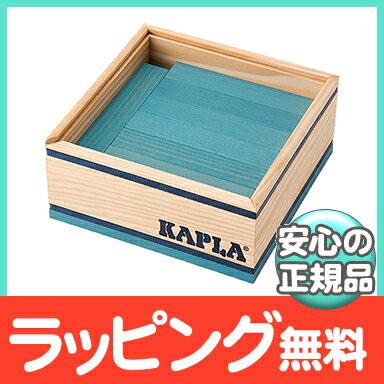 【ポイント★さらに3倍★】KAPLA (カプラ) カラーカプラ ブルーシエル 40ピース 水色【あす楽対応】【ナチュラルリビング】