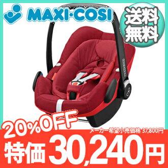 makishikoshipeburupurasu(Maxi-Cosi Pebble Plus)兒童席羅賓紅