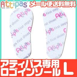 [要點★更加5倍的★][郵件班次郵費免費]Attipas(atipasu)專用的標識鞋墊L鞋墊嬰幼鞋一壘鞋訓練鞋[明天輕鬆的對應][天然的生活]
