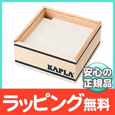 【ポイント★さらに3倍★】KAPLA (カプラ) カラーカプラ ホワイト 40ピース【あす楽対応】【ナチュラルリビング】