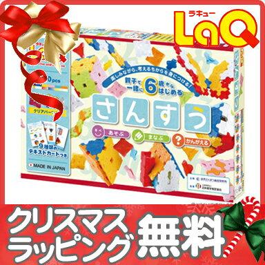 【全商品13倍】LaQ ラキュー さんすう 知育玩具 ブロック【あす楽対応】【ナチュラルリビング】