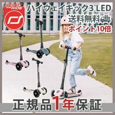 \ポイント18倍チャンス/【送料無料】【正規代理店商品】 Scoot&Ride スクート&ライド ハイウェイキック 3 LED キッズスクーター キックボード【ナチュラルリビング】