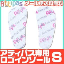 [要點★更加5倍的★][郵件班次郵費免費]Attipas(atipasu)專用的標識鞋墊S鞋墊嬰幼鞋一壘鞋訓練鞋[明天輕鬆的對應][天然的生活]