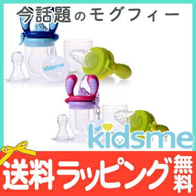 キッズミー(kidsme) モグフィ ステップアップセット 離乳食/おしゃぶり/食育/歯固め【ナチュラルリビング】