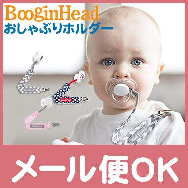【ポイントさらに4倍】Boogin Head (ブーギンヘッド) おしゃぶりホルダー パーチーグリップ A 落下防止 ストラップ【ナチュラルリビング】