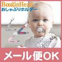 Boogin Head (ブーギンヘッド) おしゃぶりホルダー パーチーグリップ A 落下防止 ストラップ【ナチュラルリビング】