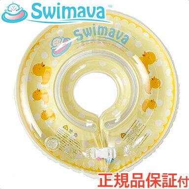 【ポイントさらに5倍】スイマーバ (Swimava) うきわ首リング (ダック) 浮き輪/ベビースイミング/プレスイミング/おふろ【あす楽対応】【ナチュラルリビング】