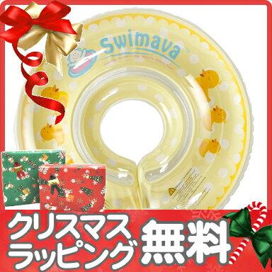 【ポイントさらに5倍】スイマーバ (Swimava) うきわ首リング (ダック) 浮き輪/ベビースイミング/プレスイミング/おふろ【あす楽対応】【クリスマス プレゼント ラッピング対応】【ナチュラルリビング】【ラッキーシール対応】