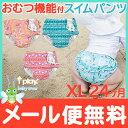 【ポイントさらに5倍】【メール便送料無料】 i play スイムパンツ XL (24ヵ月) 24m 水遊び用パンツ 水着【ナチュラル…