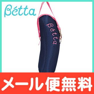 Betta ドクターベッタ thermal insulation porch (blueberry) nursing bottle case