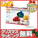 【ポイント10倍】【のし・ラッピング無料】 LaQ ラキュー メカニカルパズル 470ピース 知育玩具 ブロック【あす楽対応…