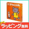 Picture book bear's cub picture book 1 picture book set