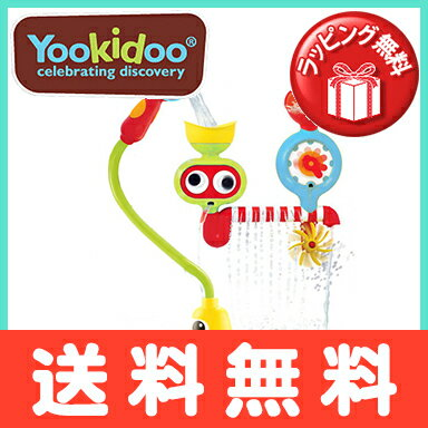 【ポイントもれなく18倍】ユーキッド (Yookidoo) サブマリンどこでもシャワー お風呂遊び/お風呂のおもちゃ/おふろ/水遊び ティーレックス【あす楽対応】【ナチュラルリビング】