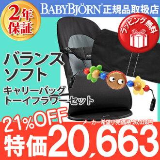bebibyorun正規的商店日本bebibyorun正規的物品2年保證bebibyorun(BabyBjorn)baunsabebishittabaransusofutoburakkukyaribaggu&玩具花安排