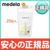 メデラ mother's milk preservation bag (containing 25 pieces) mother's milk child care / fence milk device option new