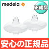 メデラコンタクトニップルシールド M (containing two pieces) nursing care nipple care