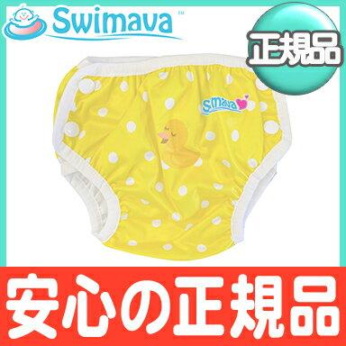 【ポイントさらに5倍】スイマーバ (Swimava) プレスイミングパンツ イエロー (新生児〜乳幼児用)【あす楽対応】【ナチュラルリビング】【ラッキーシール対応】