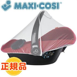 makishikoshimosukitonetto(Maxi-Cosi mosquito net)殺蟲劑覆蓋物嬰兒席兒童席選項