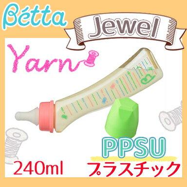 Betta ドクターベッタ 哺乳びん ジュエルSY3-Yarn ヤーン 240ml (プラスチック PPSU製)【あす楽対応】