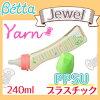 240 ml of Betta ドクターベッタ nursing bottle jewel SY3-Yarn yarn (product made in plastic PPSU)