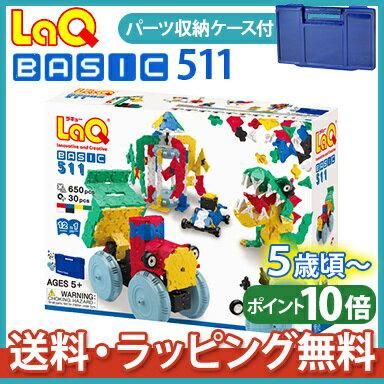 【ポイント10倍・送料無料】 LaQ ラキュー Basicベーシック 511 知育玩具 ブロック【あす楽対応】【ナチュラルリビング】