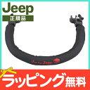 【ポイントさらに3倍】【J is for jeep ベビーカー専用】 Jeep ジープ J is for Jeep Sport Standard 専用フロントバ...