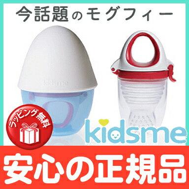 【ラッピング無料】 キッズミー(kidsme) モグフィプラス+にぎにぎカップ(L) パッション 離乳食/おしゃぶり/食育/歯固め【あす楽対応】【ナチュラルリビング】