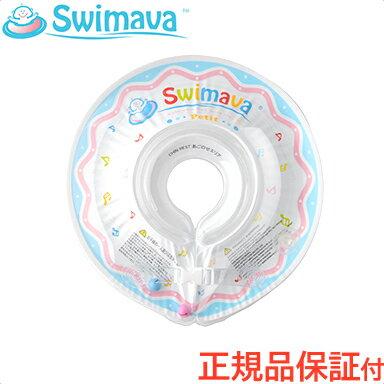 【ポイントさらに5倍】スイマーバ (Swimava) うきわ首リング プチ (小さいサイズ) ホワイト 浮き輪/ベビースイミング/プレスイミング/おふろ【あす楽対応】【ナチュラルリビング】