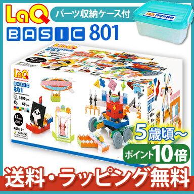 【ポイントさらに6倍】【送料無料】 LaQ ラキュー Basicベーシック 801 知育玩具 ブロック【あす楽対応】【ナチュラルリビング】