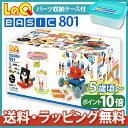 【送料無料】 LaQ ラキュー Basicベーシック 801 知育玩具 ブロック【あす楽対応】【代引手数料無料】【ナチュラルリ…