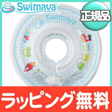 【ポイントさらに5倍】スイマーバ (Swimava) うきわ首リング (ブルートレイン) 浮き輪/ベビースイミング/プレスイミング/おふろ【あす楽対応】【ナチュラルリビング】