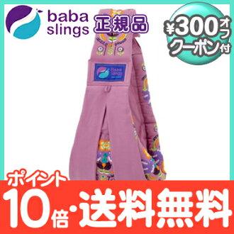 babasuringubabasuringu Peace&Dove嬰兒吊鈎/抱的帶子emburoidorirairakku baba slings