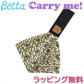 ベッタ (Betta) new carry me! Positive [I lock it click] stripe (cafe au lait) cuddle restrictions
