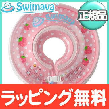 【ポイントさらに5倍】スイマーバ (Swimava) うきわ首リング (ピンクベリー) 浮き輪/ベビースイミング/プレスイミング/おふろ【あす楽対応】【ナチュラルリビング】