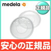 メデラブレストシェル (containing two pieces) nursing care nipple care