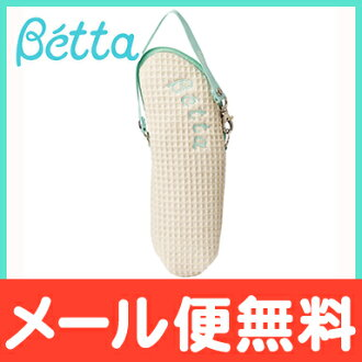Betta ドクターベッタ thermal insulation porch (waffle linen) nursing bottle case